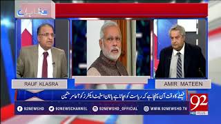 Muqabil, Pakistan to be put on Watchlist? - 15 February 2018 - 92NewsHDPlus