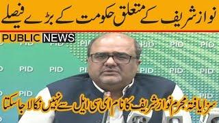 Govt ready to take huge steps against Nawaz Sharif | Shahzad Akbar Press Conference Today