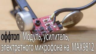 Модуль, усилитель, электретного микрофона на Max9812 от Icstation