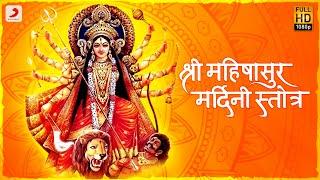 Sri Mahishasura Mardhini Stotra ( श्री महिषासुर मर्दिनी  स्तोत्र )   Navratri 2018