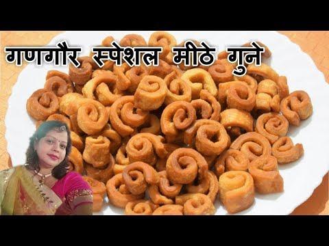 Gangaur Specail   कुरकुरा, मीठा नाश्ता   Sweet Shankarpali   Dry Snack Recipe   Food Connection