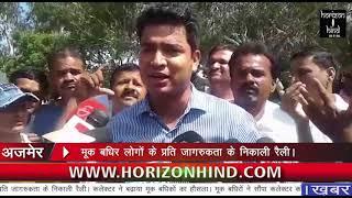 HORIZON HIND NEWS - मूक बधिर लोगों के प्रति जागरुकता के लिए निकाली रैली।
