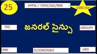 Panchayat secretary mains General science bits || June 20th