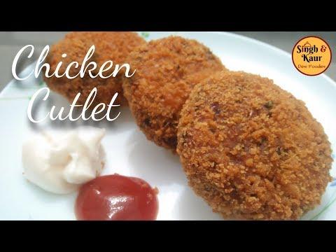 Chicken Cutlet | चिकन कटलेट रेसिपी हिंदी में | Easy & Homemade Crispy Chicken Cutlet Recipe