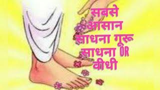 साधनाओ में सबसे आसान साधना गूरू साधना और गूरु पूजा वीधी ।