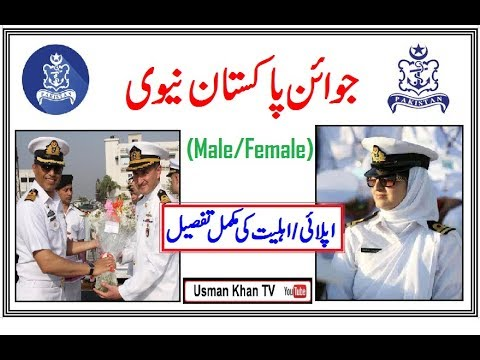 Join Pak Navy as Officer/Non Commissioned Officer (Male,Female) / Eligibility