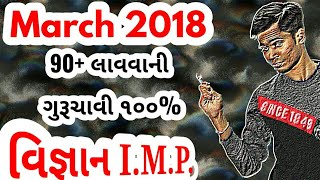Board Exam IMP Questions | Science & Technology | Std 10 Gujarati Medium | How to Get 90% in Board