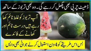Watermelon for Weight loss & Skin care / Qabz ka fori ilaj / Watermelon juice For Weight Loss | 2018