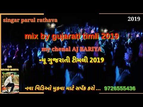 Xxx Mp4 New Mix By Gujarati Timli 2019 Parul Rathava ન્યૂ ગુજરાતી તિમલિ 2019 અરવિંદ બારીયા 3gp Sex