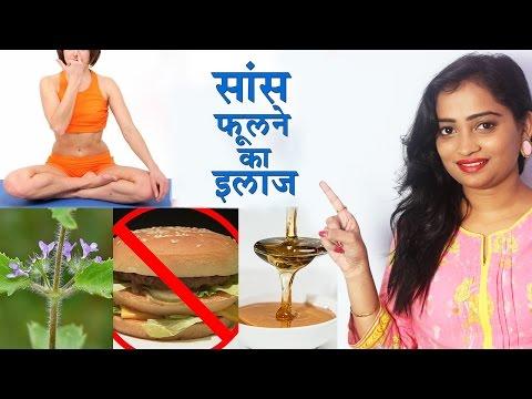 सांस फूलने से बचने का घरेलू इलाज | Home Remedies for Breathing Problem in Hindi | Fast Breathing