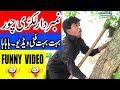 Download Numberdaar Lakri Chor Funny Video   نمبر دار لکڑی چور    Numberdaar Tv MP3,3GP,MP4