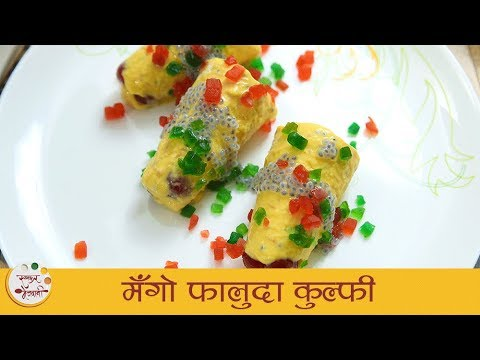 मँगो फालुदा कुल्फी - Mango Falooda Kulfi in Marathi - How to Make Falooda Ice cream At Home - Sonali