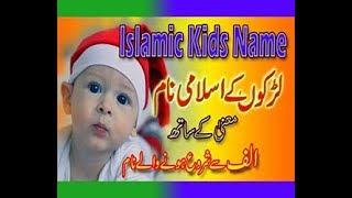 Islami Naam In Urdu With Meaning In Urdu