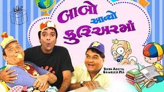 Babo Aavyo Courier Ma | Superhit Gujarati Comedy Natak Full 2018| Vipul Vithalani | Hemant Jha