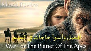 فيلم War For The Planet Of The Apes-  مراجعة فيلم The Reviewer