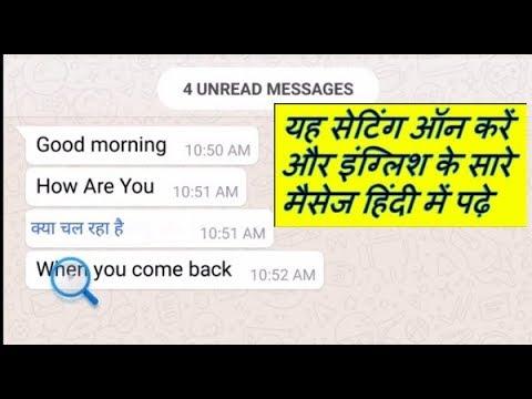 1 बटन क्लिक करते ही इंग्लिश को हिंदी में पढ़े | BEST Translator App for Android