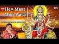 Hey Maat Meri Aarti By Narendra Chanchal Durga Maa