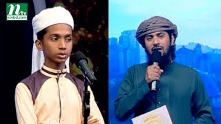 PHP Quran er Alo 2018 | পিএইচপি কোরআনের আলো ২০১৮ | EP 04 | NTV Islamic Competition Programme