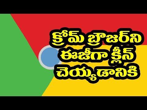 Google Chromeని చాలా ఈజీగా క్లీన్ చెయ్యడానికి