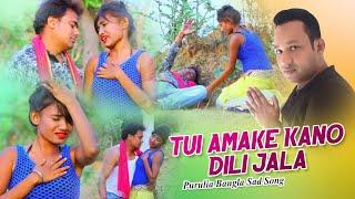 Tui Amake Kano Dili Jala , Purulia Song 2019 , Shilpi Konika , Esha And Robin , Sad Song