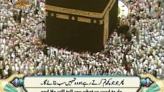 Surah Al Jum