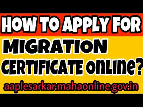 How to apply for Migration Certificate online? (Hindi/Urdu)