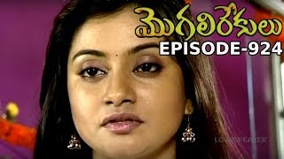 Episode 924 | 03-09-2019 | MogaliRekulu Telugu Daily Serial | Srikanth Entertainments | Loud Speaker