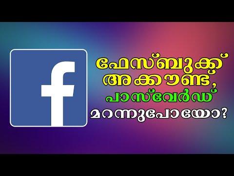 Forgot Facebook Account? | Forgot Facebook Password ? | MALAYALAM | NIKHIL KANNANCHERY