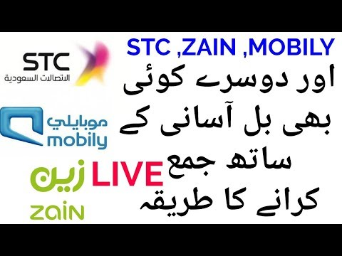LIVE: How To Pay Bills ( STC, ZAIN, MOBILY) With ATM Machine