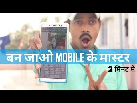 Mobile Ke Ban Jaoge Master Is Video ke Dekhne ke Baad - Mobile Internet Tricks and Settings