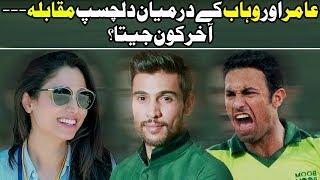 Sawal Cricket Ka Episode 1 - Mohammad Amir and Wahab Riaz   PCB