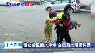 20200523中天新聞 大雨水勢沖倒母女 勇警一把抱女童入懷