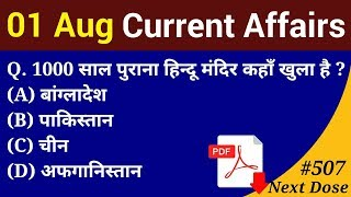 Next Dose #507 | 1 August 2019 Current Affairs | Daily Current Affairs | Current Affairs In Hindi