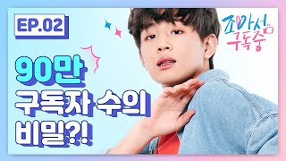90만 댄스 크리에이터의 숨겨진 비밀?|조아서 구독중 EP.02