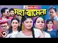 Best Funny Drama Serial - Moha Jhamela   EP - 03   হাসির নাটক - মহা ঝামেলা   Ft- Best Funny People