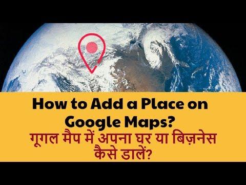 Google Maps par apna ghar kaise daale? How to Add a Place on Google Maps? गूगल मैप पर अपना घर डालें