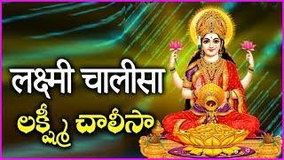 Lakshmi Chalisa - లక్ష్మీ చాలీసా - लक्ष्मी चालीसा   Most Powerful Lakshmi Devi Song