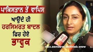 Exclusive: देखें Pakistan से क्या लेकर आई Harsimrat Kaur Badal