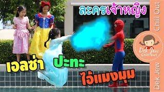 เด็กจิ๋ว | ละครเจ้าหญิง EP2 ตอน เอลซ่าปะทะไอ้แมงมุม