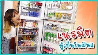 งบไม่อั้น!! จัดเต็ม #ตู้เย็นในฝัน คืนความสุขให้ทีมงาน 🍊ส้ม มารี 🍊