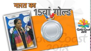 India's 15th Gold Medal | Sports Tak