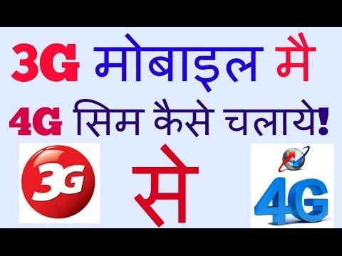 How To Use 4G Jio Sim In 3G Android Mobile ||HINDI|| 3G Mobile mai jio sim kaise chalaye|| HINDI||