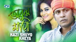 Obujh Maya | Kazi Shuvo | Kheya | Shadamata-3 | Bangla Hits Music Video