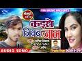 Kaise Jiyab Mai Bhojpuri Song HD Video Download