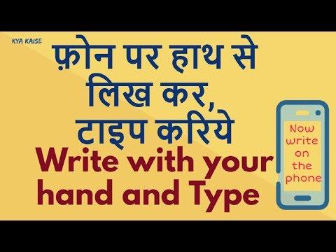 Google HandWriting Input Hindi. Type in Hindi on Mobile. Google Handwriting Input for Android.