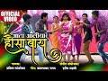 Download  Aata Aaliya Hausa Bay | आता आलीया हौसा बाय | Superhit Marathi Dhamal Song MP3,3GP,MP4