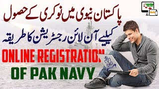 How to Apply In Pak Navy - Online Registration of Pak Navy - Registration in Pak Navy