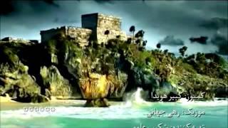 Rahim Jahani & Rahi Jahani   ترانه ای غم ام