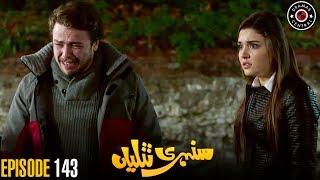 Sunehri Titliyan | Episode 143 | Turkish Drama | Hande Ercel | Dramas Central