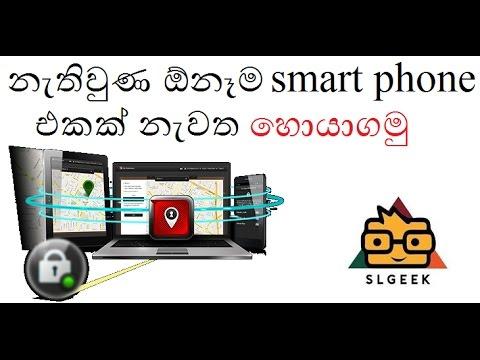 SL GEEK  සිංහලෙන් - How to find ANY lost phone   Locate Device - sinhala
